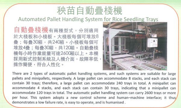 秧苗箱自動疊棧機、秧苗自動疊棧機