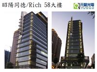 LED外牆燈光照明-昭陽同德/Rich 58大樓