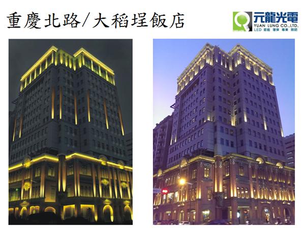 LED外牆燈光照明-大稻埕飯店
