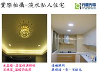 室內照明規畫設計