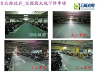 台北縣政府-全國最大地下停車場-停車場照明