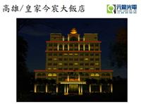 LED外牆燈光照明-高雄/皇家今宸大飯店