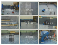 FRP積層防水施工完成圖