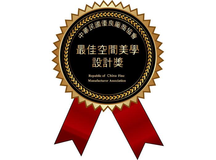 榮獲中華民國優良廠商協會-2014最佳空間美學設計獎