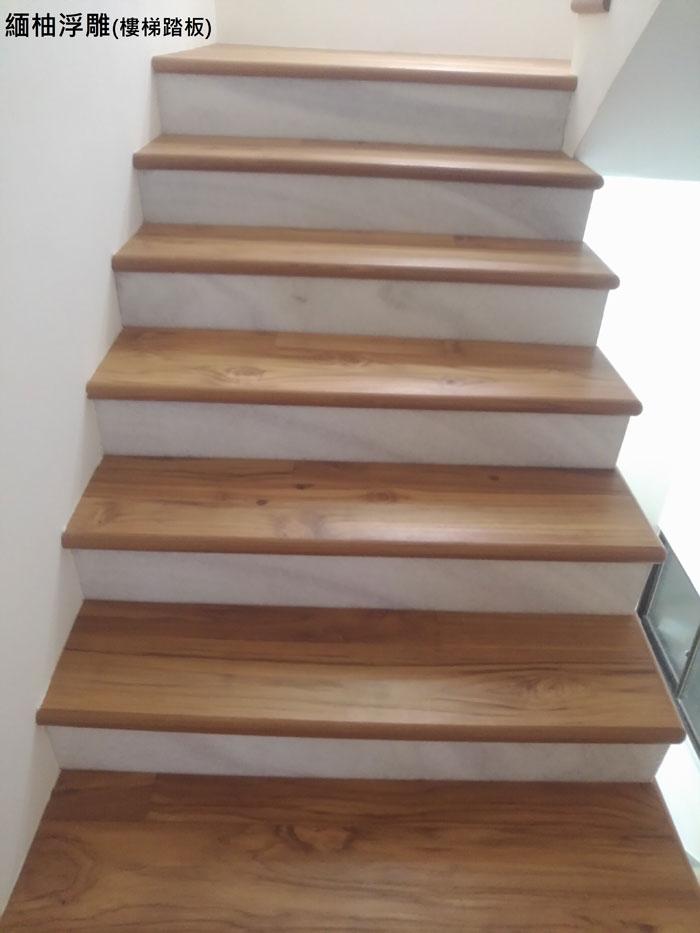 缅柚浮雕实木楼梯踏板