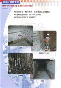 混凝土植筋工程