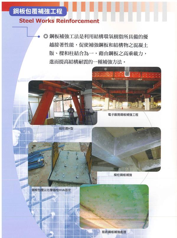 鋼板包覆補強工程、鋼板補強工程、樑柱鋼板補強工程