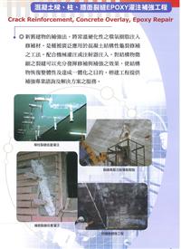 混凝土樑、柱、牆面裂縫EPOXY灌注補強工程