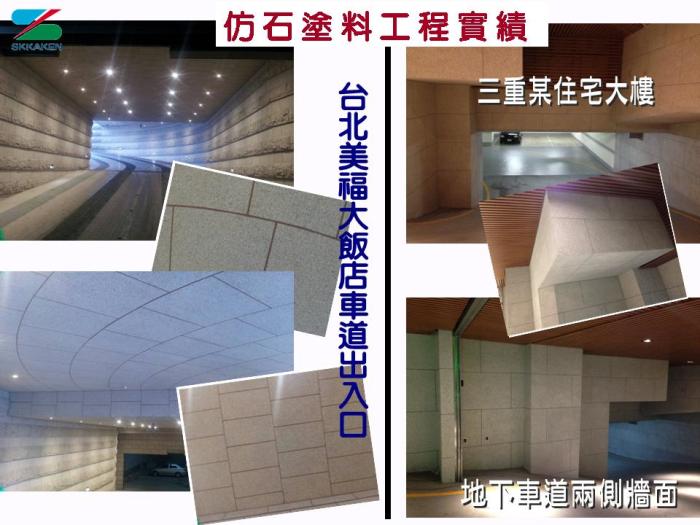 仿石漆 (車道出入口天花板及兩側牆面】 < 2015年 >)