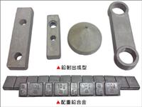 鉛射出成型‧配重鉛合金