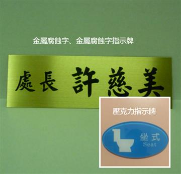 金屬腐蝕字、金屬腐蝕字指示牌、壓克力指示牌