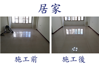居家地板拋光石英磚養護