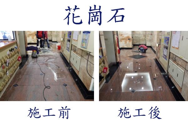花崗石拋光研磨、石材晶化防護處理