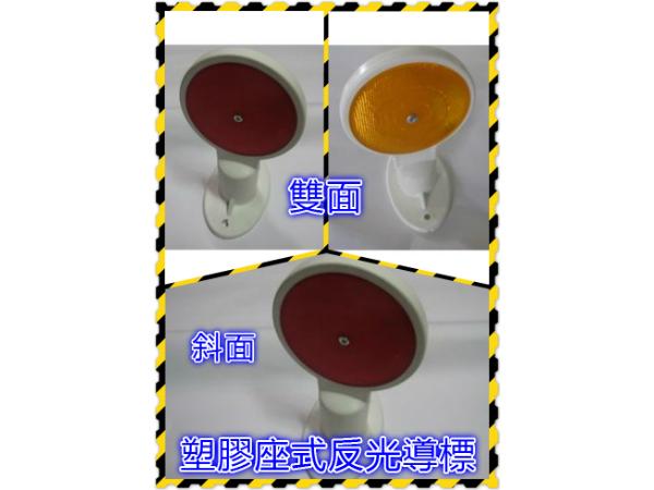 塑膠座式雙面反光導標