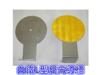 白鐵L型反光導標