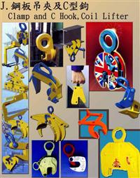 鋼板吊夾、C型鉤