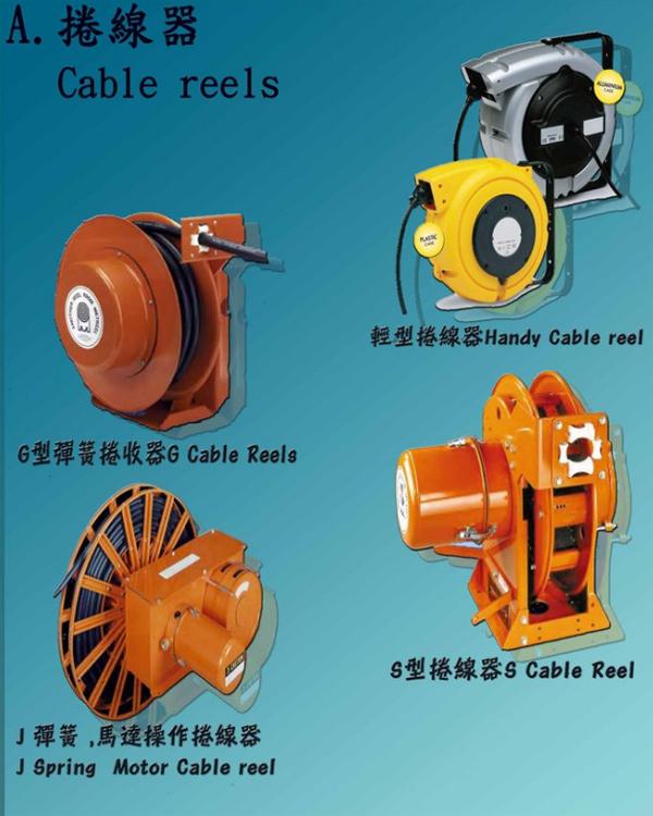 G型彈簧收回捲線器  輕型捲線器、彈簧操作捲線器、馬達操作捲線器