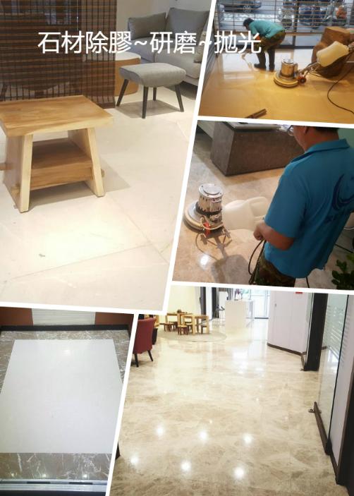 石材養護工程、石材研磨翻新、石材鏡面研磨