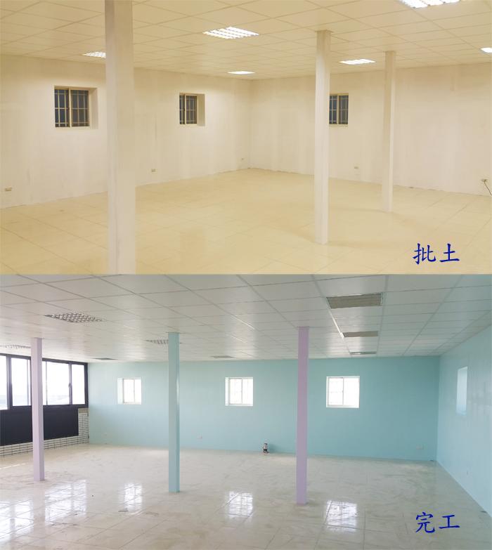 房屋改建壁面油漆粉刷
