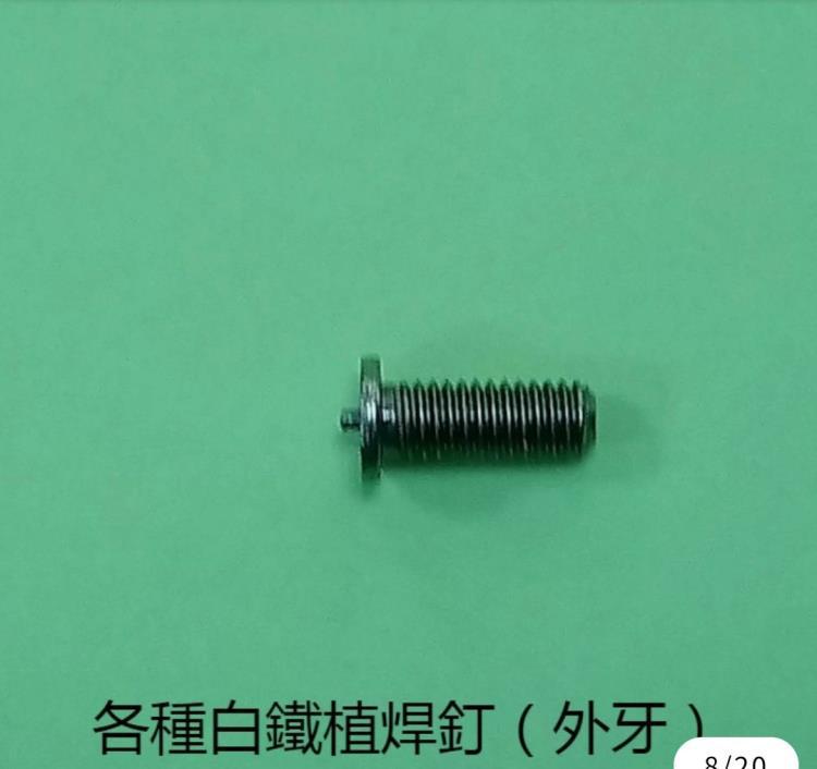 植焊釘內外牙植釘(白鐵、黑鐵鍍銅鋁各種材料特殊尺寸特殊牙等)