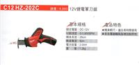 12V鋰電軍刀鋸