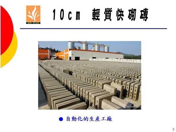 10cm輕質快砌磚