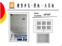 槽型沖孔-壁板、天花板