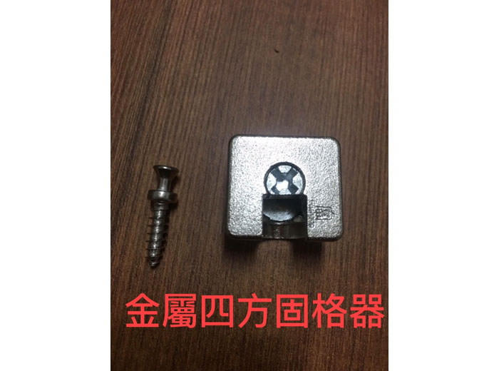 系統櫃金屬四方固格器