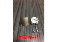 系統櫃金屬連結器