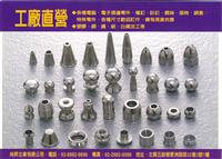 自動車床加工(各種零件製造)