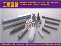 植釘與鉚釘(特殊尺寸及特殊牙)皆可訂購