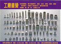 零件加工(自動車床凸輪 傳動)