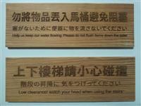 永和區廣告招牌/木製招牌