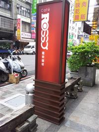 永和區廣告招牌/立地造形燈箱