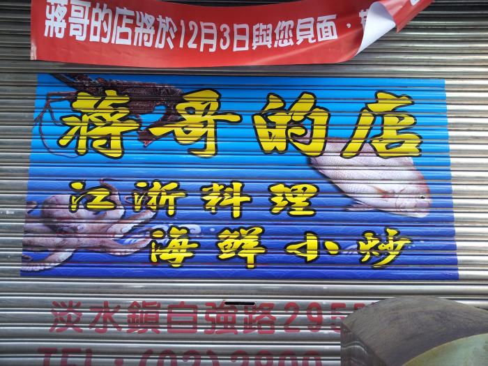 永和區廣告招牌/鐵門貼圖廣告