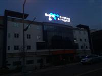 東台集團 LED立體字
