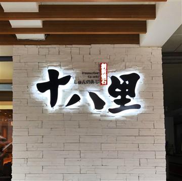 台中十八里-LED立體鐵盒字
