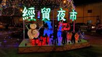 經貿夜市 LED燈盒字