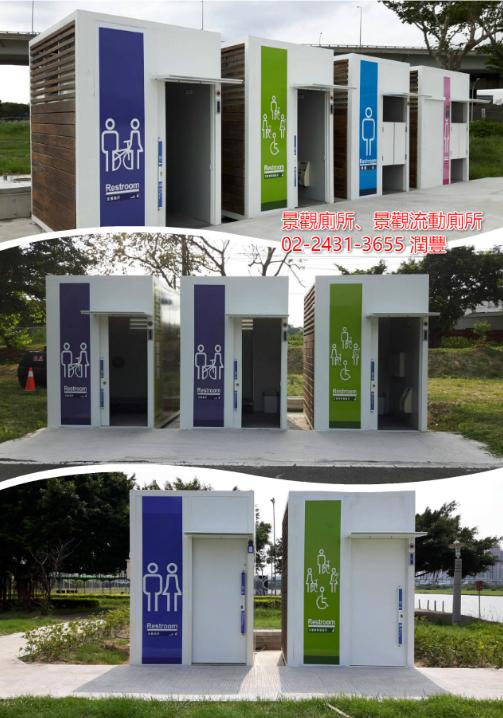 景觀廁所、景觀流動廁所