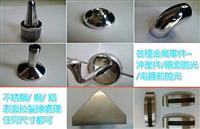 金屬零件-沖壓件、鏡面拋光、電鍍前拋光