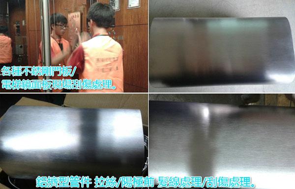 鋁擠型管件表面拉絲/陽極前髮線處理/刮傷處理