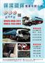 水車定點活動-3桃園自來水車、載水車、運水車 北中南部歡迎來電