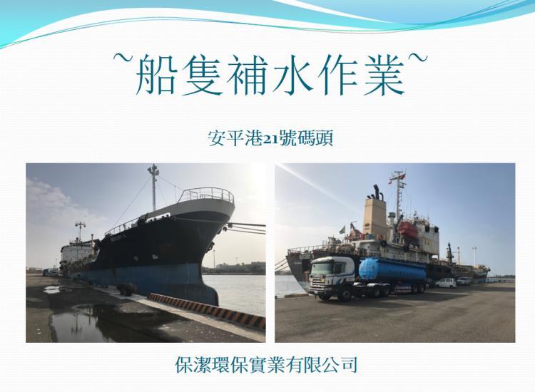 船隻補水作業-1屏東自來水車、載水車、運水車、 北中南部歡迎來電