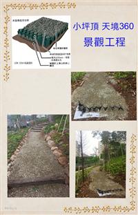 小坪頂-天境360景觀工程