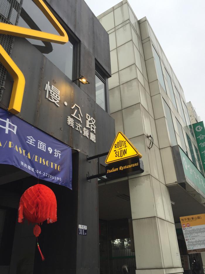 慢‧公路義式餐廳 壓克力造型燈箱
