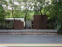 隔柵工程-動物之家