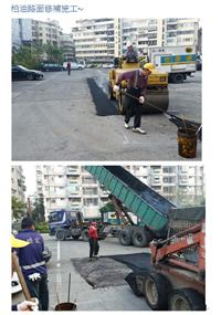 柏油路面修補施工