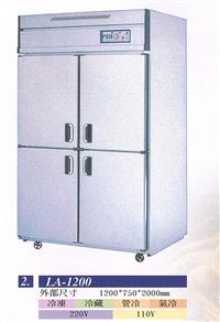 LA-1200-商用冷凍庫、冷藏庫
