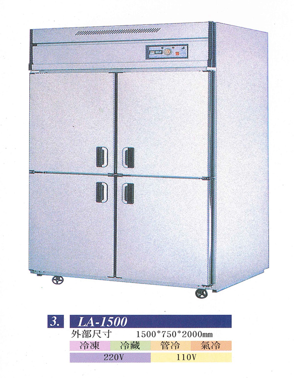 LA-1500-商用冷凍庫、冷藏庫