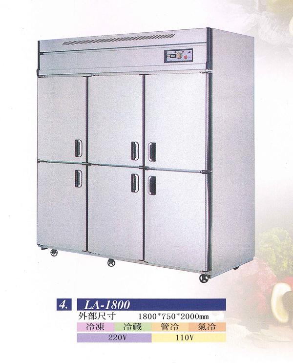 LA-1800-商用冷凍庫、冷藏庫